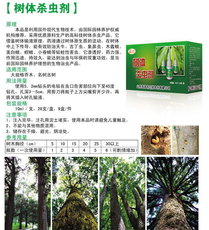 树体杀虫剂